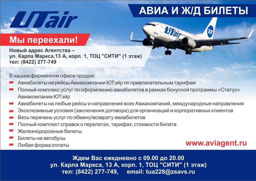 Avantixru Авиабилеты железнодорожные билеты гостиницы